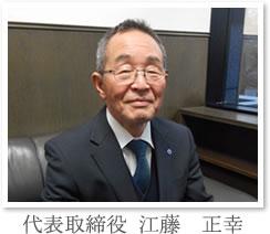 代表取締役 江藤正幸