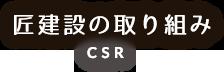 匠建設の取り組み CSR