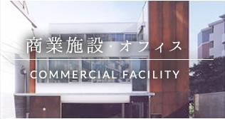 商業施設・オフィス