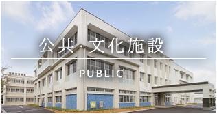 公共・文化施設