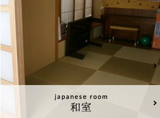 和室のリフォーム事例