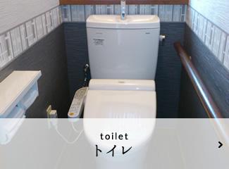 トイレのリフォーム事例