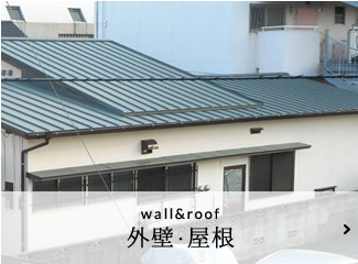 外壁・屋根のリフォーム事例