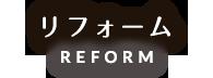 リフォーム REFORM